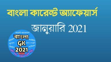 bengali-current-affairs-2021
