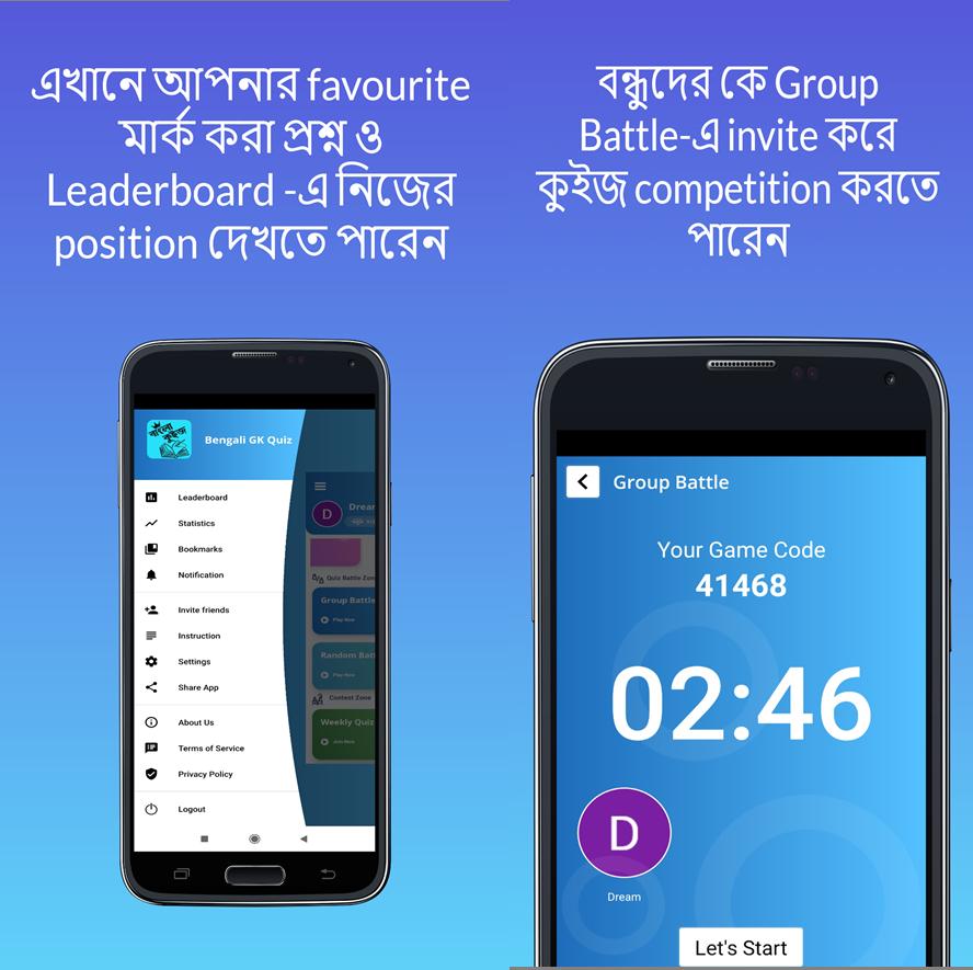 bengali quiz competition app
